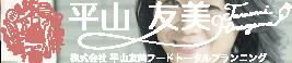 平山友美フードトータルプランニング