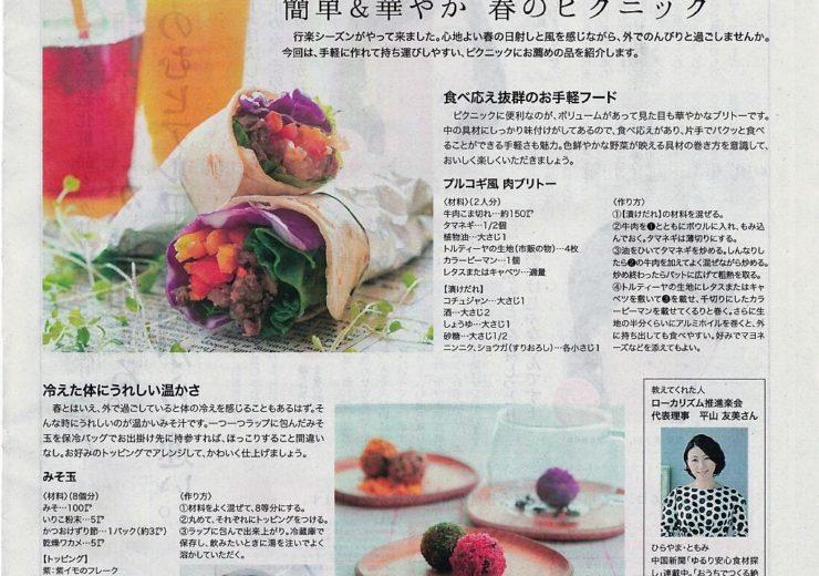 中国新聞「CUE」のレシピコーナー