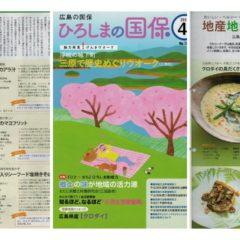 レシピコーナー「地域食げんきレシピ」を担当している「ひろしまの国保」