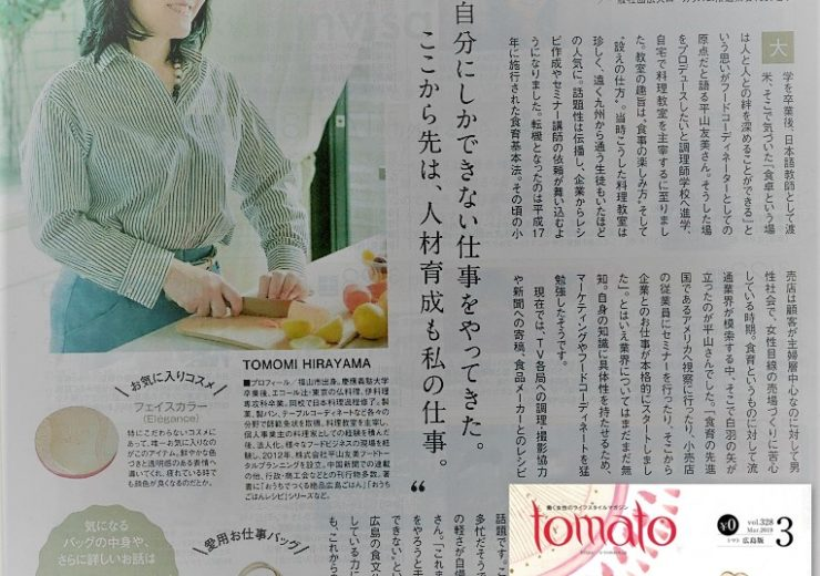 「tomato」働く女性の本音のコーナー
