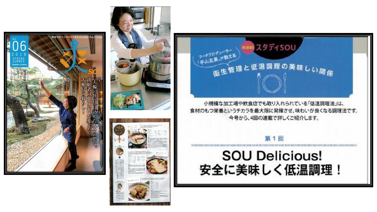 サニクリーンアカデミー発行「爽SOU」2019年6月号