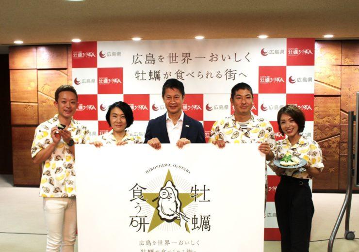 広島を世界一牡蠣を美味しく食べられる街へ
