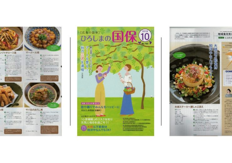「ひろしまの国保」10月号の食材は大根でした